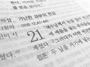 written translation - korean